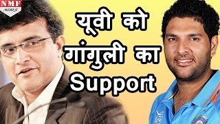 Team India में selection के बाद Saurav Ganguly ने किया Yuvraj Singh का support