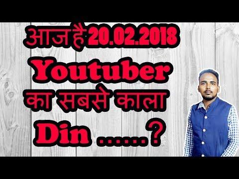 Today 20.02.2018 | Youtuber Darkest Day..? | Why...?