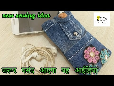 jeans mini mobile  bag making at home|reuse old jeans|recycle old jeans| 2018