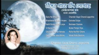 Best of Gostho gopal Das   Best Bengali Folk Songs   Chander Gaye Chand Legechhe   Bangla Lokgeeti