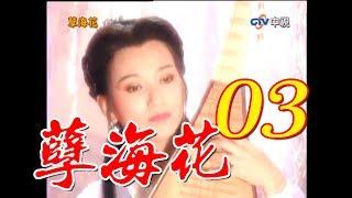 『孽海花』 第3集(趙雅芝、葉童、乾顧騰、江明、揚昇等主演)