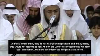 Abu Bakr Ash-Shatri - Surat Fatir - Taraweeh