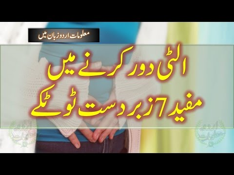 7 Top Home Remedies For Vomiting in Urdu