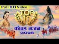 Download Top 10 Kawar  Bhajan 2018 !! DJ remix Kawad Song !! Shivani !! Raju Hans !! Vijay Varma MP3,3GP,MP4