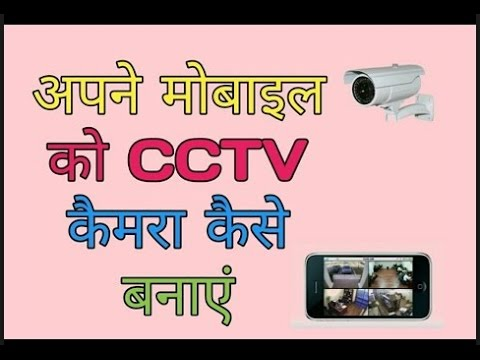 How to Make Wireless CCTV Camera At Home Free In Hindi 2017