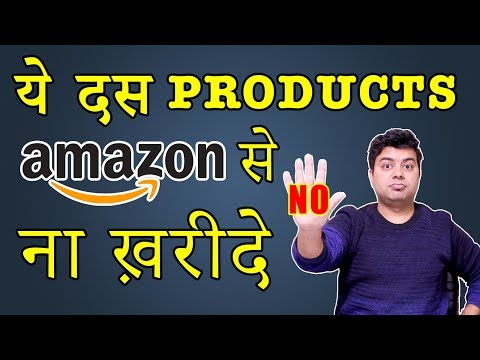 10 Things Not To Buy From Amazon India, Dont Waste Your Money On These Products