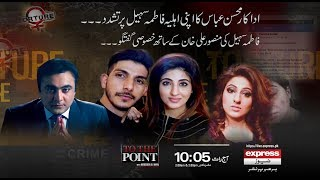 Fatima Sohail Exclusive Interview | To The Point With Mansoor Ali Khan | 21 July 2019 | Express News