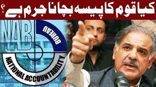 Shehbaz Sharif Ka NAB Ko Krara Jawab - 22 January 2018 - Express News