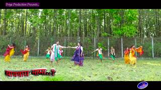 BAOBAI NAMA...? Rajib is Back. A Promo BWISAGU Video By- RAJIB & SEEMA