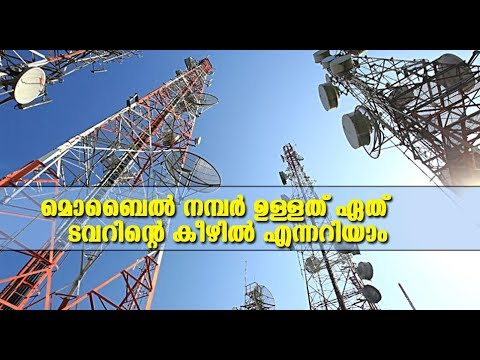 HOW TO GET TOWER LOCATION DETAILS FOR YOUR NUMBER