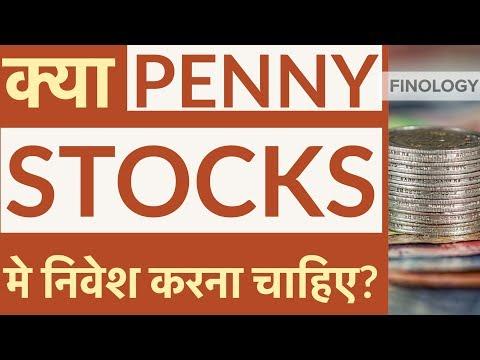 क्या Penny Stocks मे निवेश करना चाहिए ? Penny stocks in India