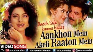 Aankhon Mein Full Video Song | Jhoot Bole Kauwa Kaate | Anil Kapoor,Juhi Chawla | Best Hindi Songs