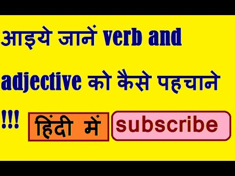 How to identify Noun, Verb And Adjectives # (in Hindi ) ENGLISH GRAMMAR FOR SSC AND BANKING
