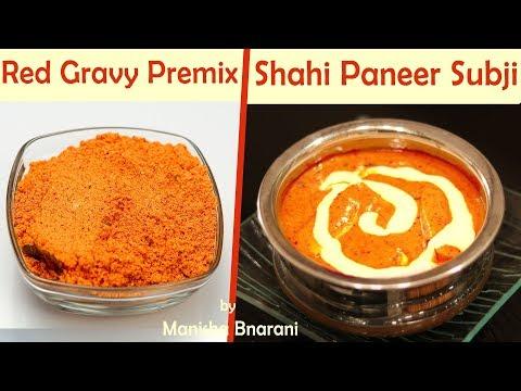 5 Min  Shahi Paneer Subji Red Instant Gravy Powder रेड इंस्टेंट ग्रेवी पाउडरसे शाही पनीर 5 मिनटमे