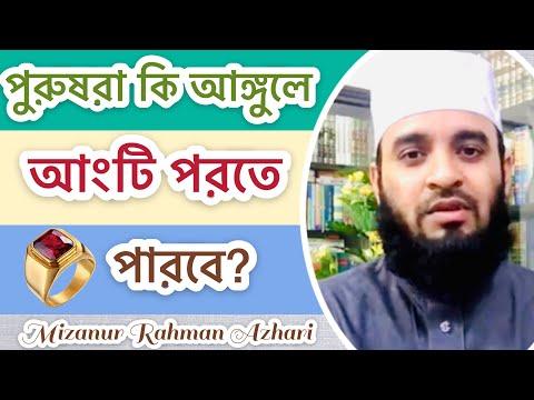 পুরুষরা কি আঙ্গুলে আংটি পরতে পারবে?-Mizanur Rahman Azhari