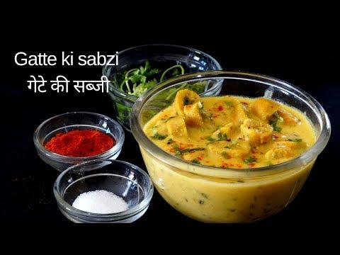 Gatte Ki Sabzi - Gatta Curry Recipe - गट्टे की सब्जी - Rajasthani Gatte ki Sabzi