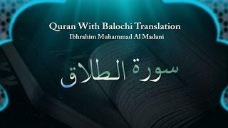 Ibrahim Muhammad Al Madani - Surah Talaq - Quran With Balochi Translation