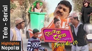 Twakka Tukka Returns - Episode - 20 | New Nepali Comedy TV Serial 2017 Ft. Dinesh DC