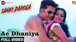 ऐ धनिया Ae Dhaniya - Full Video | Sanki Daroga | Ravi Kishan & Anjana Singh | Alka Jha, Vikas Pandey
