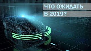 Download Самые ожидаемые технологии 2019 года Video