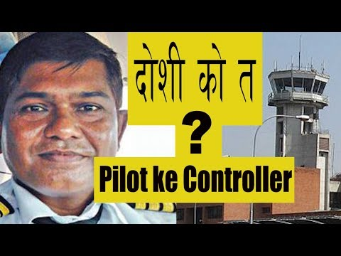 US-Bangla Flight Crashes in Kathmandu । Who Is Responsible । Pilot Or Air Controller 2018