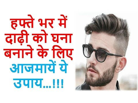 Do you want to grow thick Beard in just 1 week, Use these tips !!!