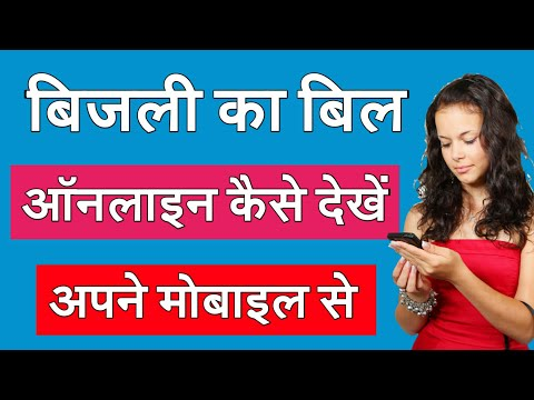 How to Check Electricity Bill Online | Electricity Bill Payment Online Kaise Dekhen
