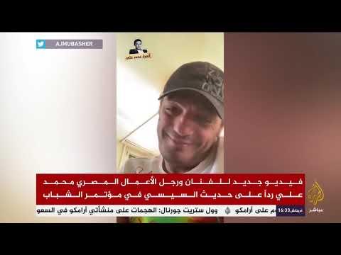 Xxx Mp4 فيديو جديد للفنان ورجل الأعمال محمد علي ردا على السيسي 3gp Sex