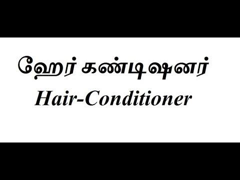 ஹேர் கண்டிஷனர்:Hair Conditioner