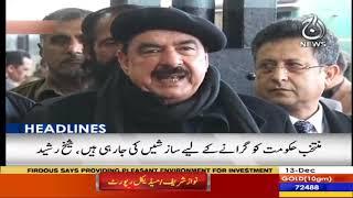 Headlines 3 PM   13 December 2019   Aaj News