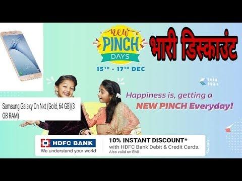 6000 Discount On Samsung On Nxt (64 Gb)    Flipkart new Pinch Offer   Best Offers
