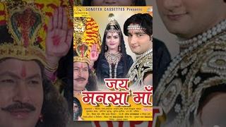 Jai Mansa Maa || जय मनसा माँ || Vijay Verma, Ritu Sharma, Hansraj Railhan || Hindi Full Movies