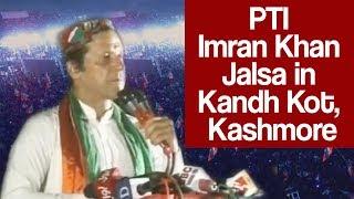 کیا عمران خان نے الیکشن کی تیاری شروع کر دی؟ ان کا سندھ کے نوجوانوں سے شاندار خطاب سنئے