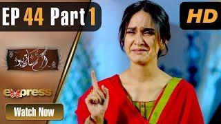 Drama | Agar Tum Saath Ho - Episode 44 Part 1 | Express Entertainment Dramas | Humayun Ashraf