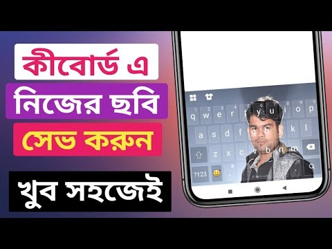 How to my photo set to keyboard Bangla tutorial