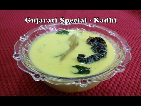 Gujarati Kadhi Recipe in Hindi By Cooking with Smita | Kadhi for Chawal & Khichdi