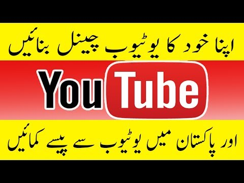how to make youtube channel and earn money in pakistan