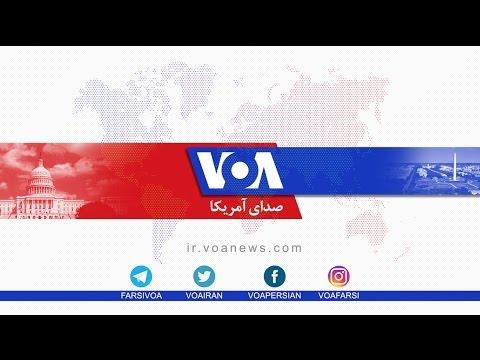 Xxx Mp4 🔴 پخش زنده برنامه های تلویزیون صدای آمریکا فارسی 3gp Sex