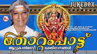 തോറ്റംപാട്ട് | Thottam Pattu | S.Janaki | Hindu Devotional Songs Malayalam | Attukal Amma