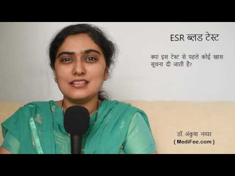 ESR Blood Test (in Hindi)