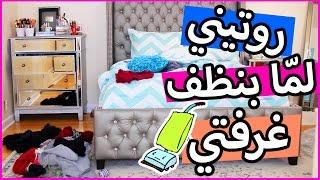 روتيني لما بنظف غرفتي + نصائح لتنظيف غرفتك بأسرع وقت ! قناة شهد