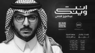 انت وينك | عبدالعزيز المعنى
