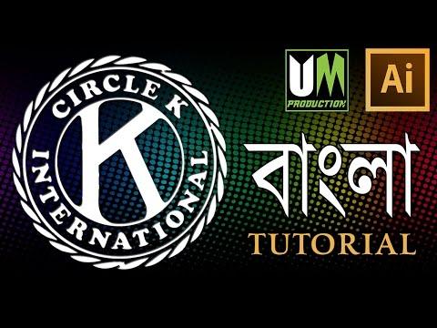 How to Make Circle Text in illustrator. Round Logo Design Adobe illustrator Bangla tutorial