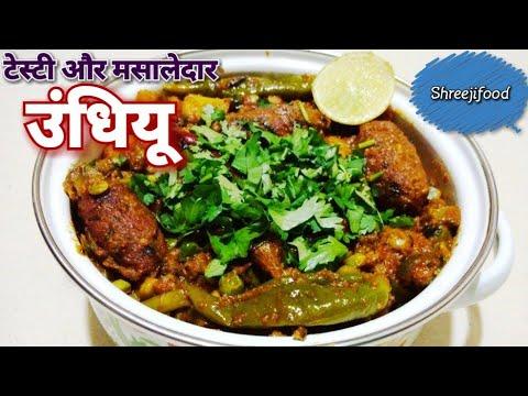 उंधियू बनाने की रेसिपी    gujarati undhiyu recipe