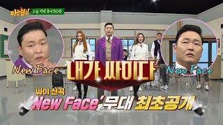 [선공개] 교실 바닥(!)에서 무대 최초 공개! 싸이(PSY)의 신곡 'New Face'♪ 아는 형님(Knowing bros) 75회
