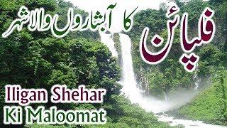 Iligan City In Urdu Hindi Philippines Ka Shehar Iligan