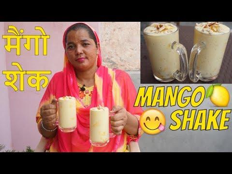 MANGO SHAKE WITH MANGO PULP 🍋 SUMMER DRINKS 🍋 MANGO MILKSHAKE 🍋 MANGO SHAKE RECIPE