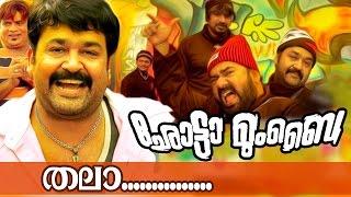 Adithadakal.... | Chotta Mumbai [ HD ] | Malayalam Movie Song | Superhit Movie Song