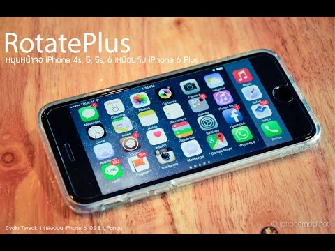 RotatePlus - หมุนจอ iPhone 4s, 5, 5s, 6 แบบ iPhone 6 Plus (Rotate Home Screen Like 6 Plus)