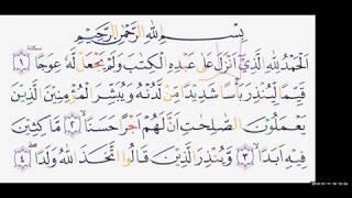 8046 Mb Download Belajar Baca Surat Al Kahfi Ayat 1 27
